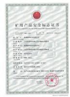 2BE420安全标志证书