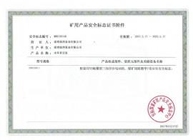 2BE500安全标志证书附件