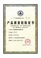 化工泵检验证书