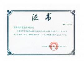 清水泵定点生产证书